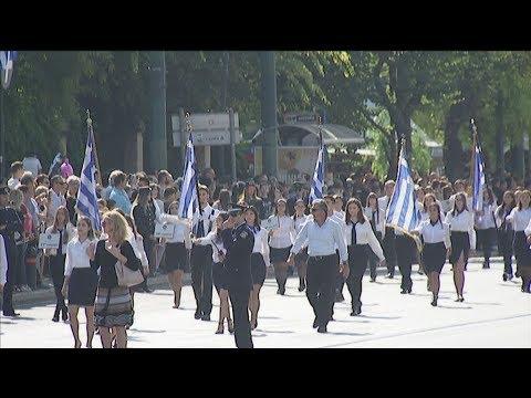 Πλήθος κόσμου στη μαθητική παρέλαση στο κέντρο της Αθήνας