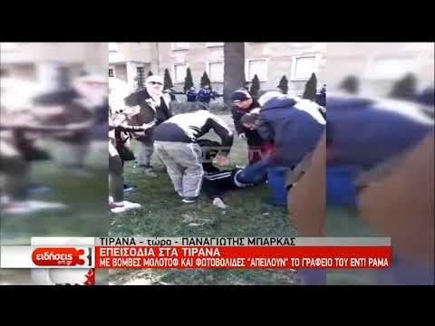 Αλβανία: Σοβαρά επεισόδια έξω από το πρωθυπουργικό μέγαρο | 16/2/2019 | ΕΡΤ