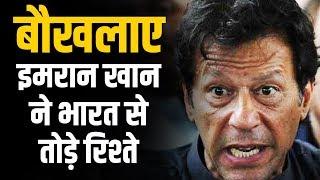 Article 370 से खिसियाए  Imran Khan ने भारत  के  High commissioner से Pakistan छोड़ने  को  कहा