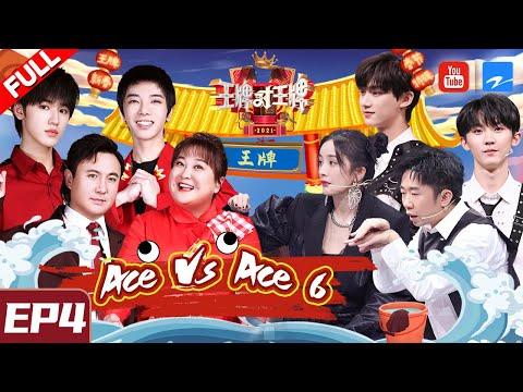 [ ENG SUB FULL ] Ace VS Ace S6 EP4 TNT/Hua Chenyu/Yang Mi/20210219 [Ace VS Ace official]