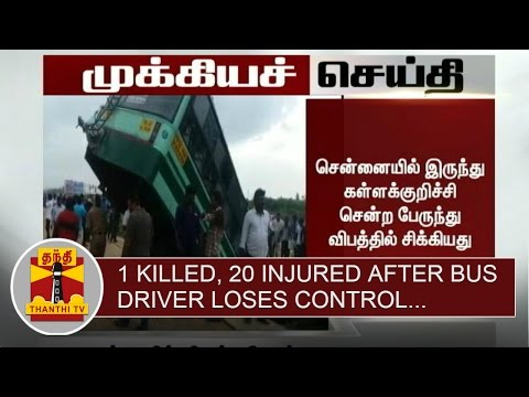 Breaking-News--1-killed-and-20-injured-after-Bus-Driver-loses-Control-Thanthi-TV