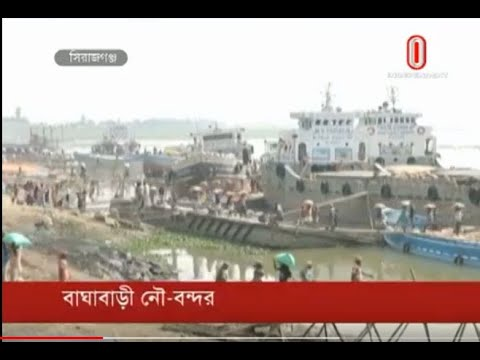 Baghabari river port under crisis (09-12-18) Courtesy: Independent TV
