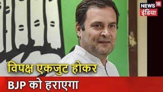 Rahul: विपक्ष एकजुट होकर BJP को हराएगा | Breaking News | News18 India