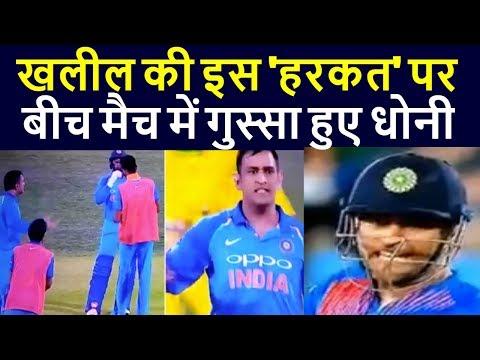 बीच मैच में खलील अहमद की इस 'हरकत' पर भड़के धोनी, वीडियो वायरल...