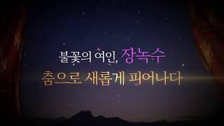 정동극장 2018 상설공연 <br> '궁:장녹수전' 공연실황 영상 썸네일