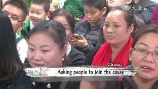大愛一臺首播:週一~週五 00:30 重播:週一~週五 08:00 In China's Fuding City, Tzu Chi hosts a year-end celebration with a performance of the Twelve Vows of the Medicine Buddha. ...