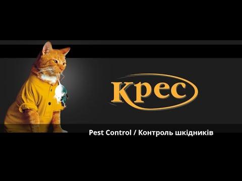 Знищення різних шкідників мишей лампи для знищення комах засоби захисту від тварин Львів недорого