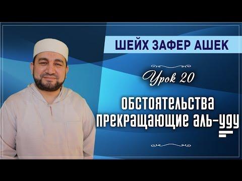 Обстоятельства прекращающие Аль-Ууду