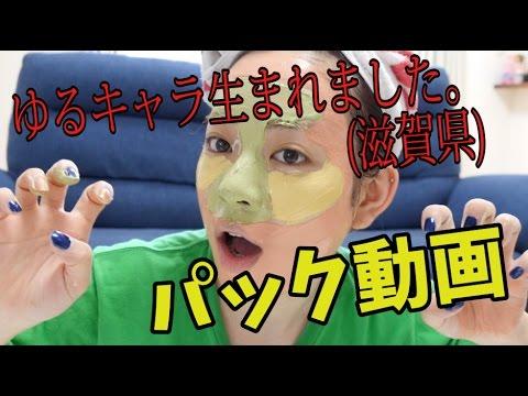 [パック動画] カラークレイパック!〜ゆるキャラ生まれまし …