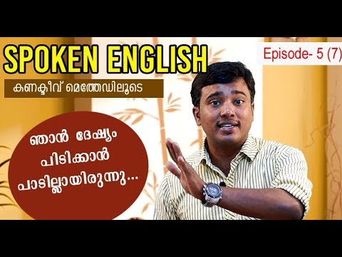 Spoken English In Malayalam #5 (7) L Connective Method