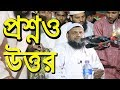Bangla Islamic Qustion And Answer | Shaikh Abdur Razzak Bin Yousuf | 2017 [#Part 09]