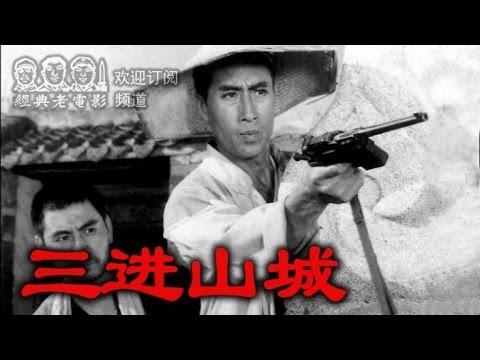 【三进山城 】 中国经典怀旧电影 1965 Chinese classical movie