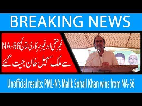 Unofficial results: PML-N's Malik Sohail Khan wins from NA-56 | 14 Oct 2018 | 92NewsHD