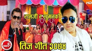 Hits Teej Song Video Jukebox 2074 || Oneway Films