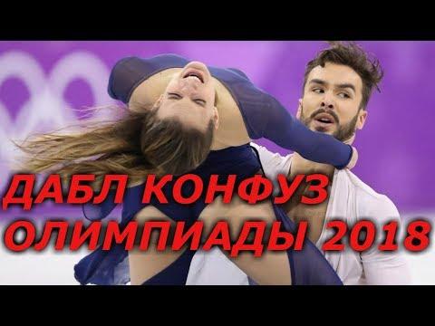 Фигуристка из Франции засветившая грудь показала ещё кое что Олимпиада 2018 (видео)