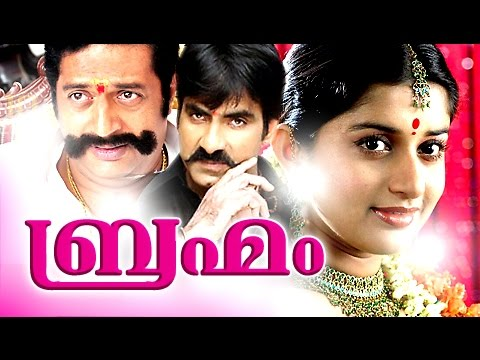 Malayalam Full Movie 2015 | Brahmam | Malayalam Full Movie 2015 New Releases