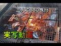 【実写動画】三人でBBQ旅行!!