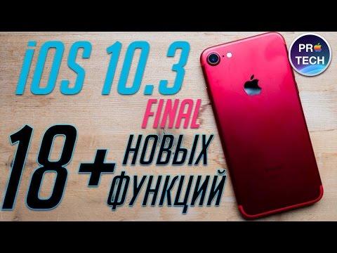 Обзор iOS 10.3 Final для iPhone и iPad - все что нужно знать!