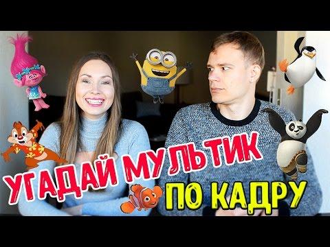 УГАДАЙ МУЛЬТФИЛЬМ ПО КАДРУ ЧЕЛЛЕНДЖ - DomaVideo.Ru