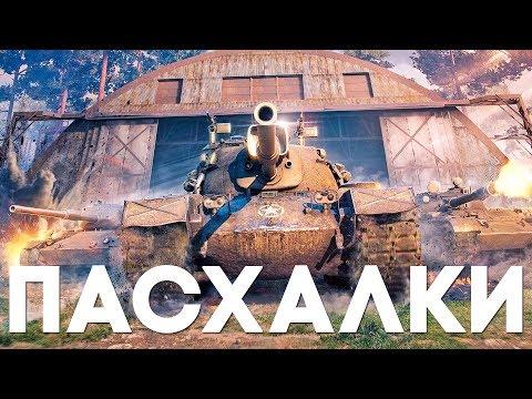 Пасхалки в World of Tanks 1.0 [Easter Eggs]