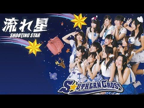 『流れ星』 フルPV ( サザン☆クロス #サザンクロス )
