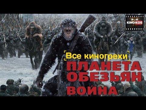 Все киногрехи  \Планета обезьян: Война\ - DomaVideo.Ru