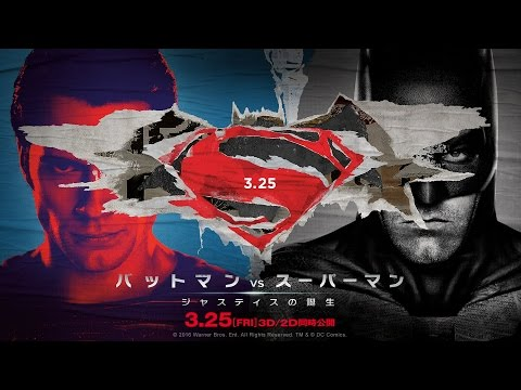 Batman v Superman: Dawn of Justice (International Trailer)