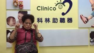 助聽器北北基 吳女士