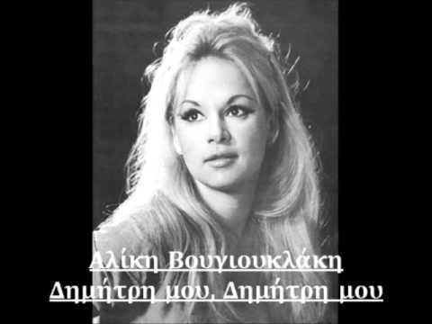 Video - Αλίκη και Δημήτρης τραγουδούν Γιώργο Ζαμπέτα...