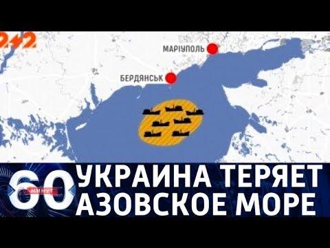 60 минут. Коварный план Кремля: Украина обвинила Россию в захвате Азовского моря. От 15.08.2018 - DomaVideo.Ru
