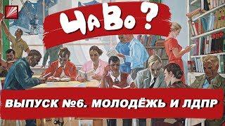 #ЧаВоМолодёжь Выпуск 6. Молодежь и ЛДПР