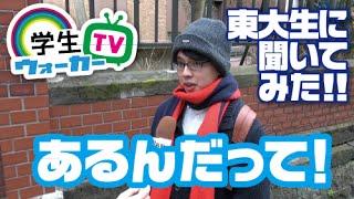 東京大学 合格発表日の思い出