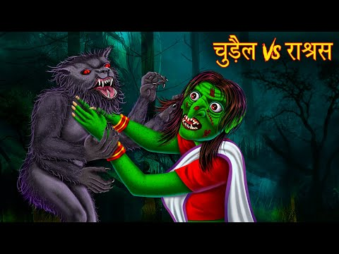 चुड़ैल Vs राक्षस | ब्रह्मराक्षस Part 2 । Stories in Hindi | Moral Stories In Hindi | Hindi Stories