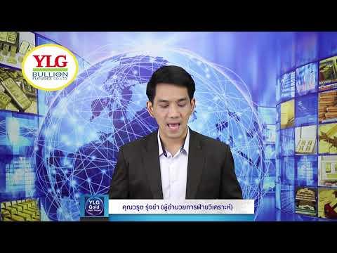 YLG Gold Night Report ประจำวันที่ 21-11-2562