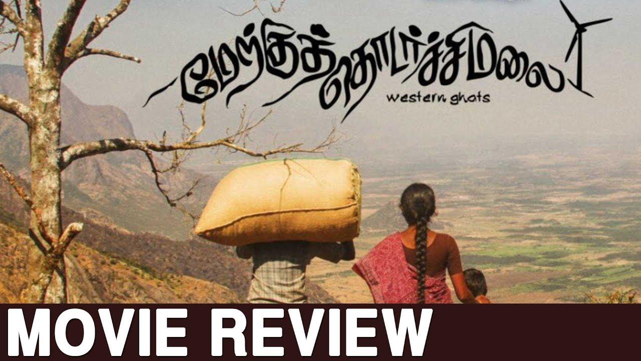 Merku Thodarchi Malai Movie Review by Praveena | Antony, Lenin Bharathi, Vijay Sethupathi