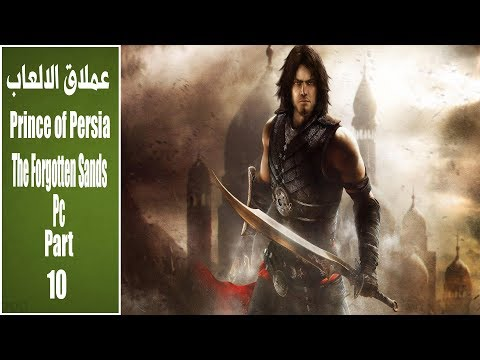 تختيم لعبة أمير بلاد فارس الرمال المنسية (prince of persia the forgotten sands (P10