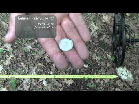 Металлоискатель Кайман, тест катушки 12