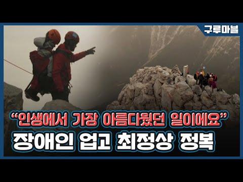 [구루마블] 세상에서 가장 아름다운 등반 / YTN