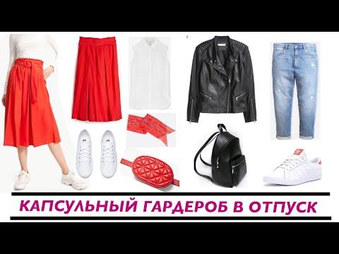КАК СОБРАТЬ ИДЕАЛЬНЫЙ ГАРДЕРОБ В ОТПУСК! (видео)