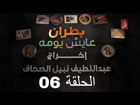 """الحلقة 6 من مسلسل """"بطران عايش يومه"""""""