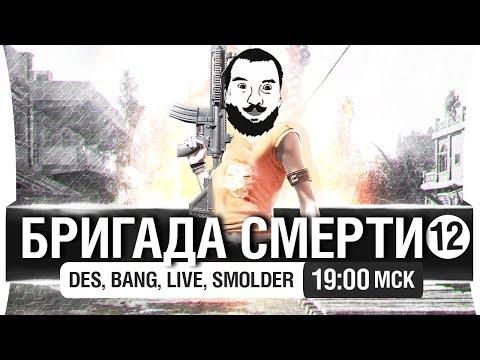 БРИГАДА СМЕРТИ #12 - DeS, Bang, Live, Smo1der [19-00мск]