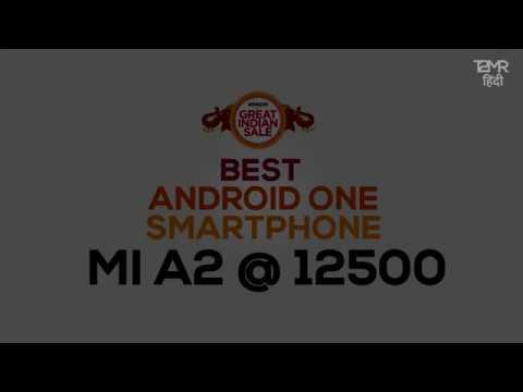 Best Mid Range Smartphone on Amazon | Mi A2 @ 12500 | Stock Android | SD 660