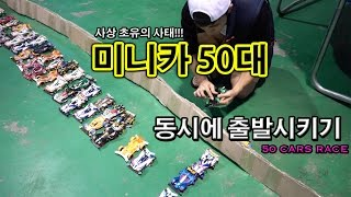 Video 50 Tamiya Mini Cars 4WD Racing Show at the same time !!! MP3, 3GP, MP4, WEBM, AVI, FLV Mei 2018