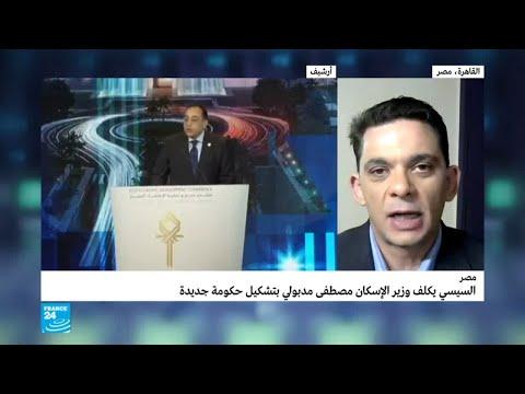 العرب اليوم - السيسي يكلف وزير الإسكان مصطفى مدبولي بتشكيل حكومة جديدة