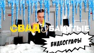 """""""Свадьбанутые"""". Выпуск №2. Видеографы."""
