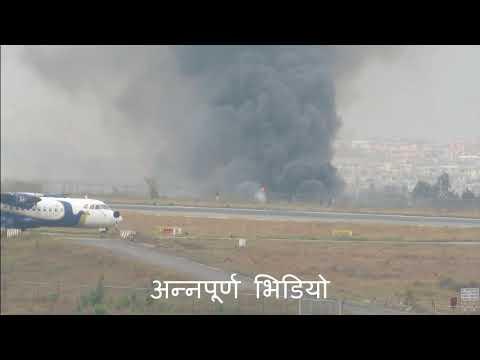 (त्रिभुवन विमानस्थलमा जहाज दुर्घटना । airplane crash TIA.. 2 min, 42 sec)
