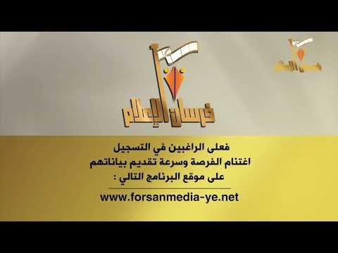 اعلان اخر موعد لتسجيل في مسابقة فرسان الاعلام اليمني