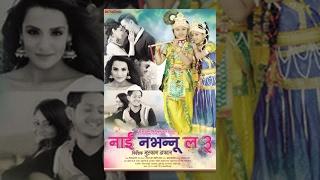 Video Nai Nabhannu La 3 || नाईं नभन्नू ल ३ || Full Movie MP3, 3GP, MP4, WEBM, AVI, FLV Juli 2018