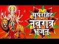 Navratri 2017 Special || Non- Stop # Superhit Navratri Bhajan || Audio Juke Box  # Ambey Bhakti