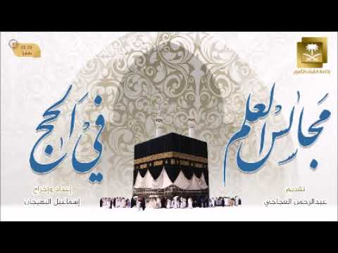 أخطاء يقع فيها بعض الحجاج-الشيخ د صالح سندي
